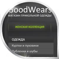 Магазин Good Wears