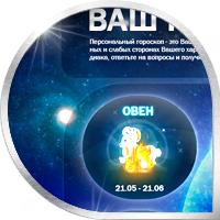 Платник, Онлайн Гороскоп 2011