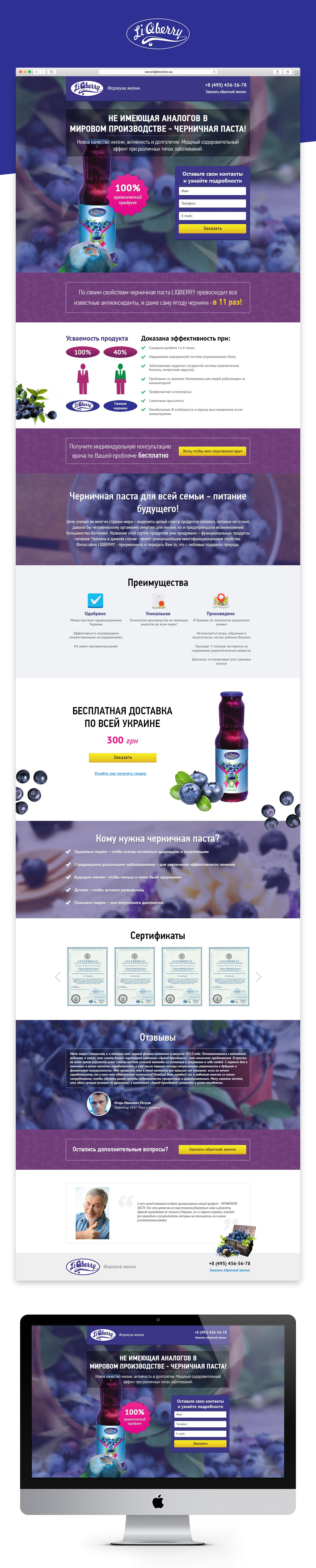 Liqberry – лендинг