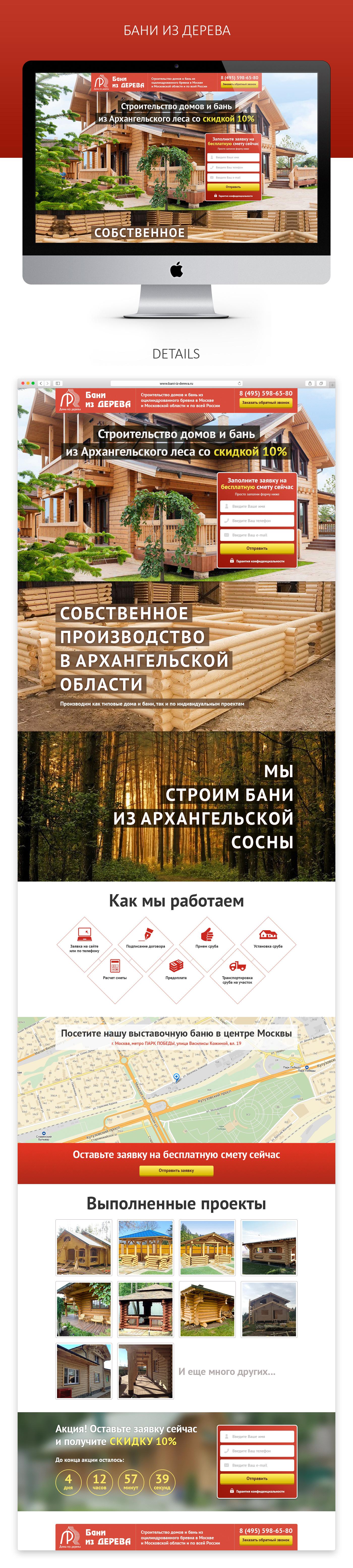 Бани из дерева - лендинг