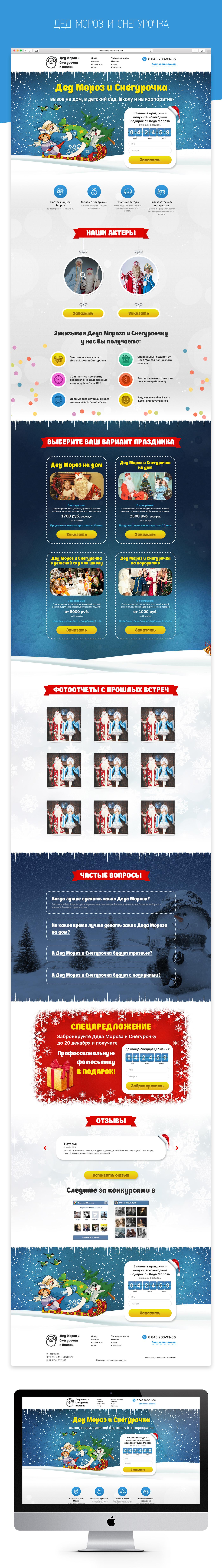 Дед Мороз и Снегурочка - лендинг