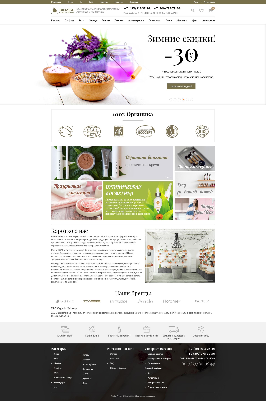 Дизайнер или графический художник для создания дизайна сайта фото f_304586df86b735cf.jpg