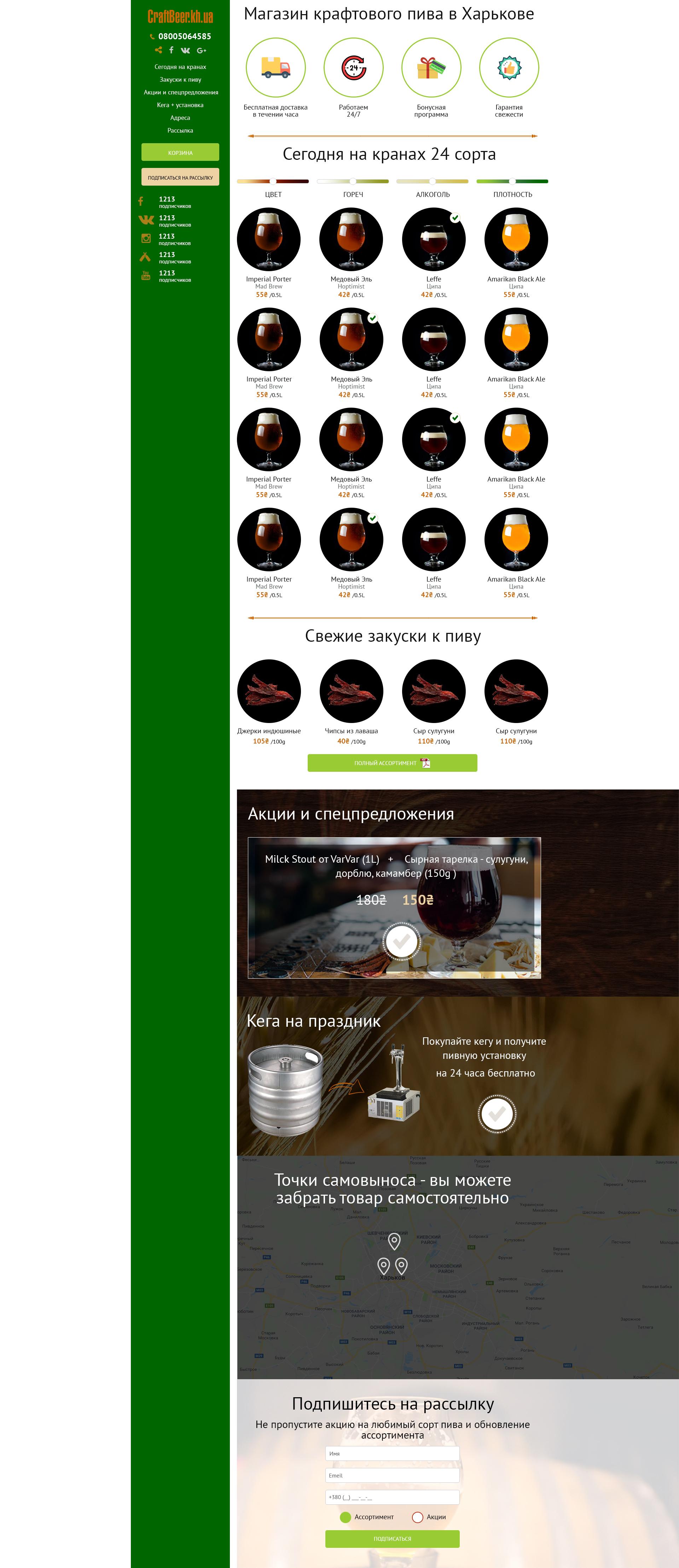 Дизайн лендинга, + страница Бонусов, + модальные окна фото f_3135a5df27120f34.jpg