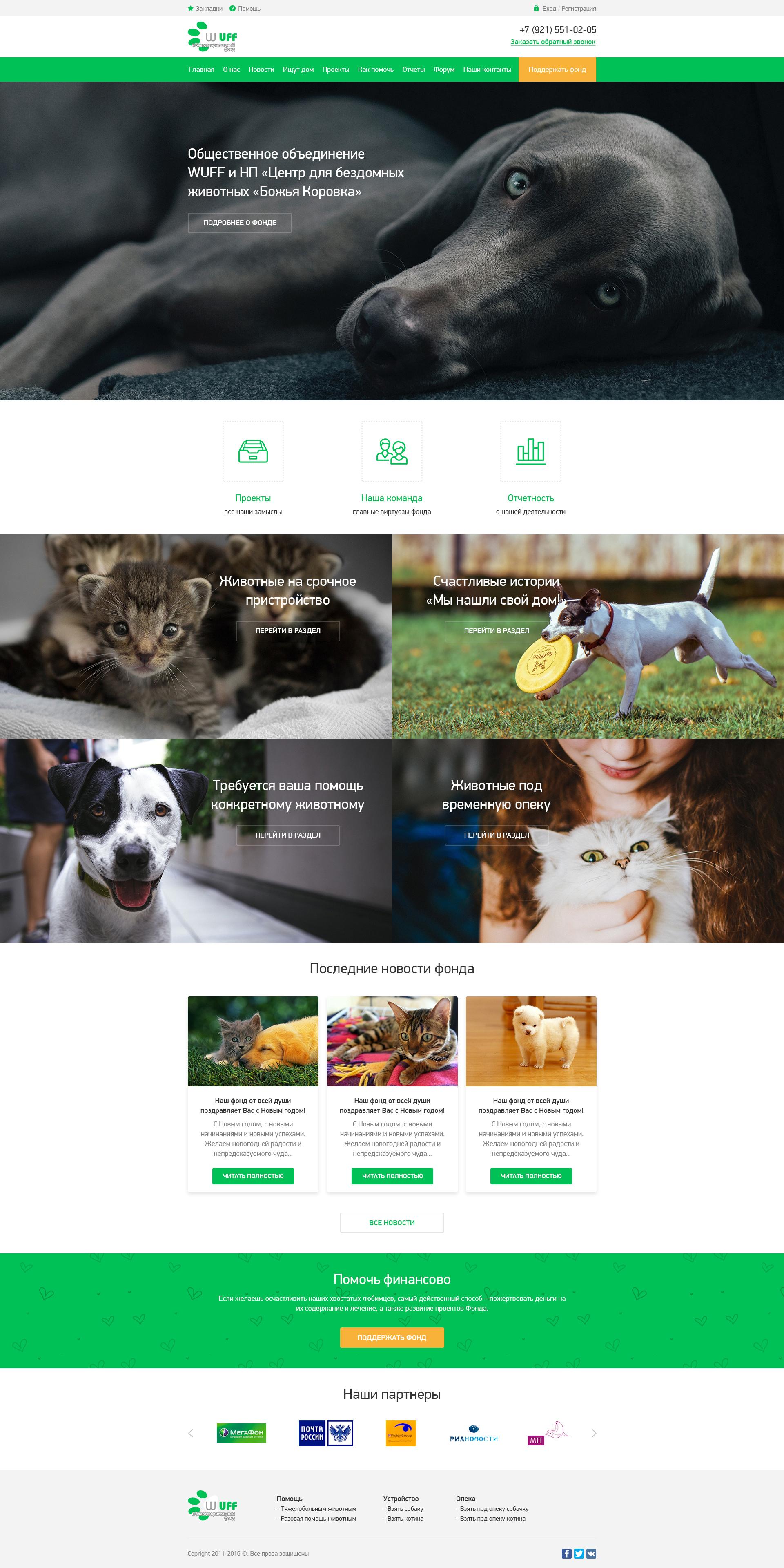 Требуется разработать дизайн сайта помощи бездомным животным фото f_3515880785cd1af4.jpg