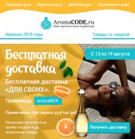 AROMACODE - email-рассылка | www.aromacode.ru