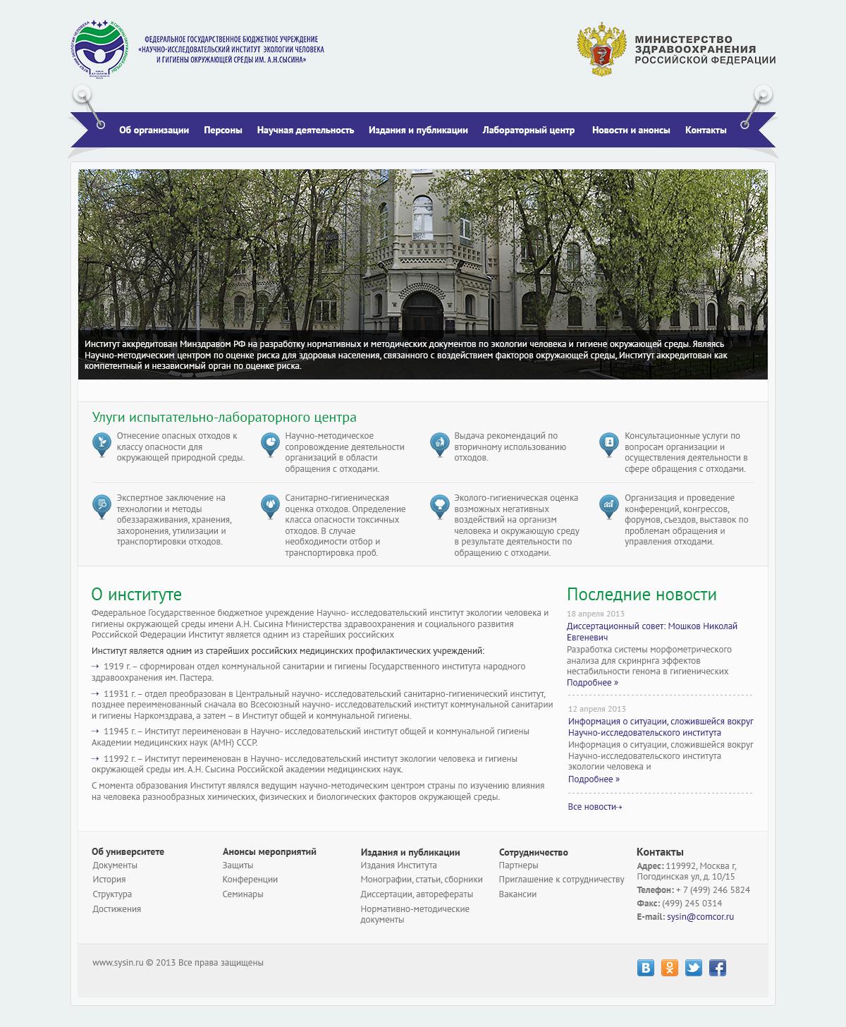 Редизайн сайта научно-исследовательского института фото f_577514ed9ec232bb.jpg