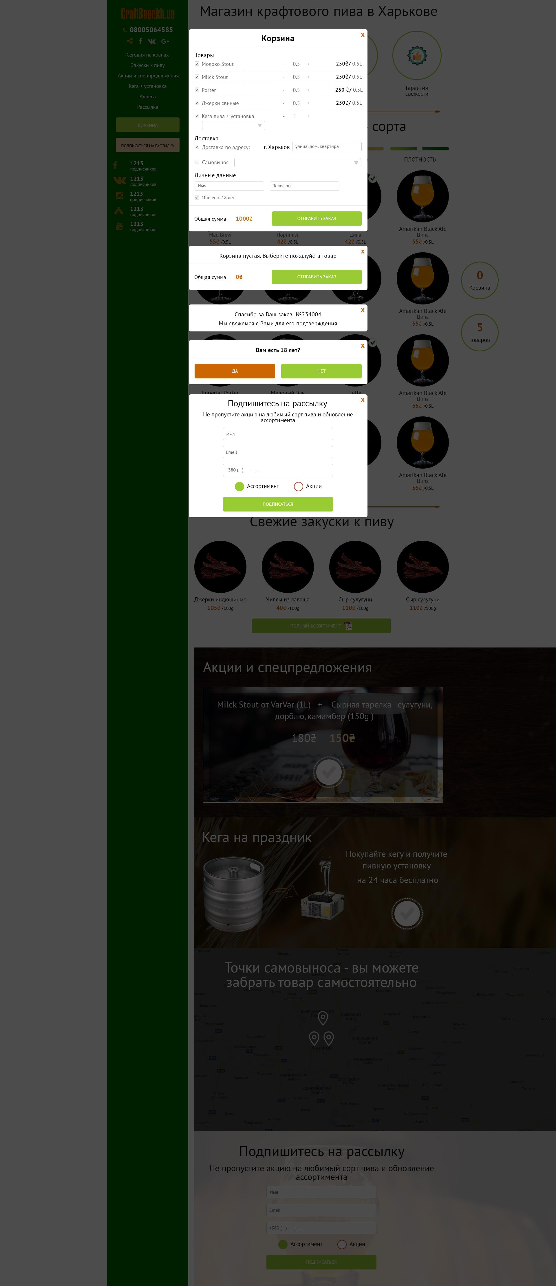 Дизайн лендинга, + страница Бонусов, + модальные окна фото f_6005a5df2a0dcd34.jpg