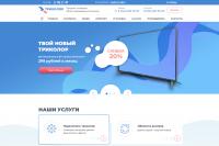 ТриКолор - оператор цифровой среды