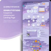 UsabilityStudio - лендинг  |  www.reusability.ru