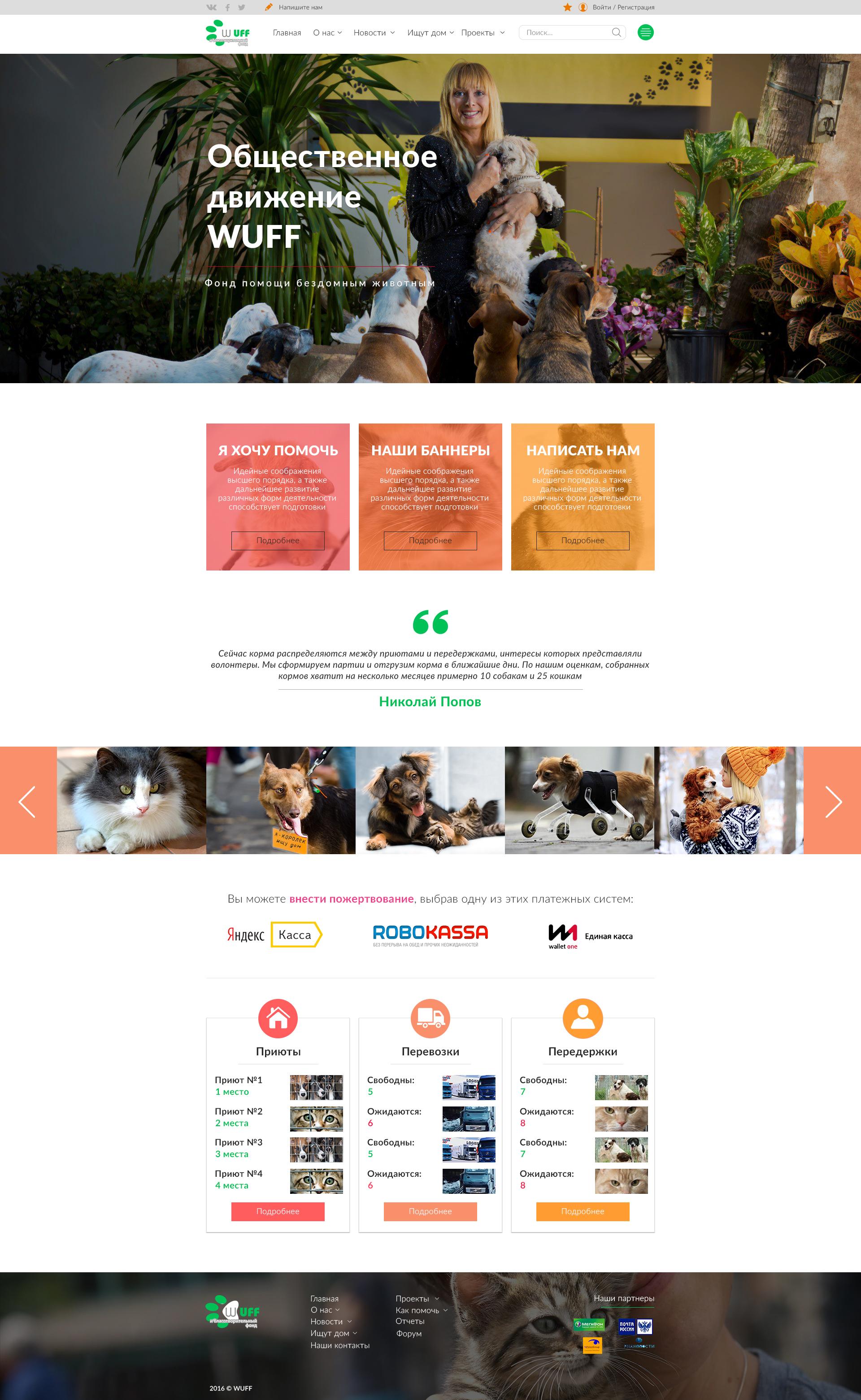 Требуется разработать дизайн сайта помощи бездомным животным фото f_7045880787a1076f.jpg