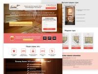 Sauna spa - лендинг