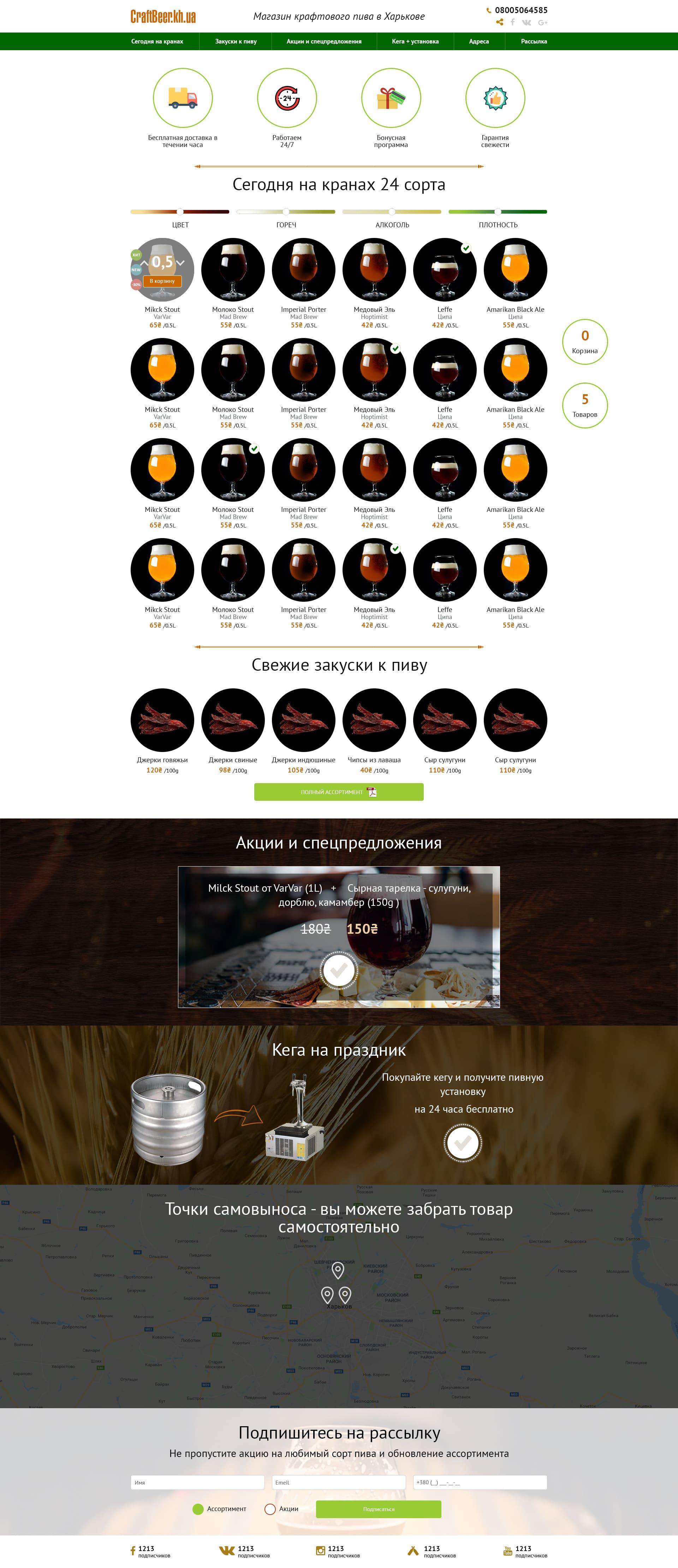 Дизайн лендинга, + страница Бонусов, + модальные окна фото f_7765a5df2af74d57.jpg