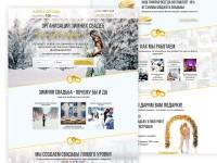 Зимние свадьбы ver.1 – лендинг