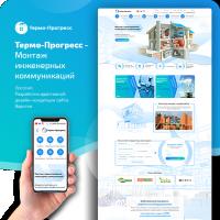 Термо-Прогресс  |  www.termo-progress.ru