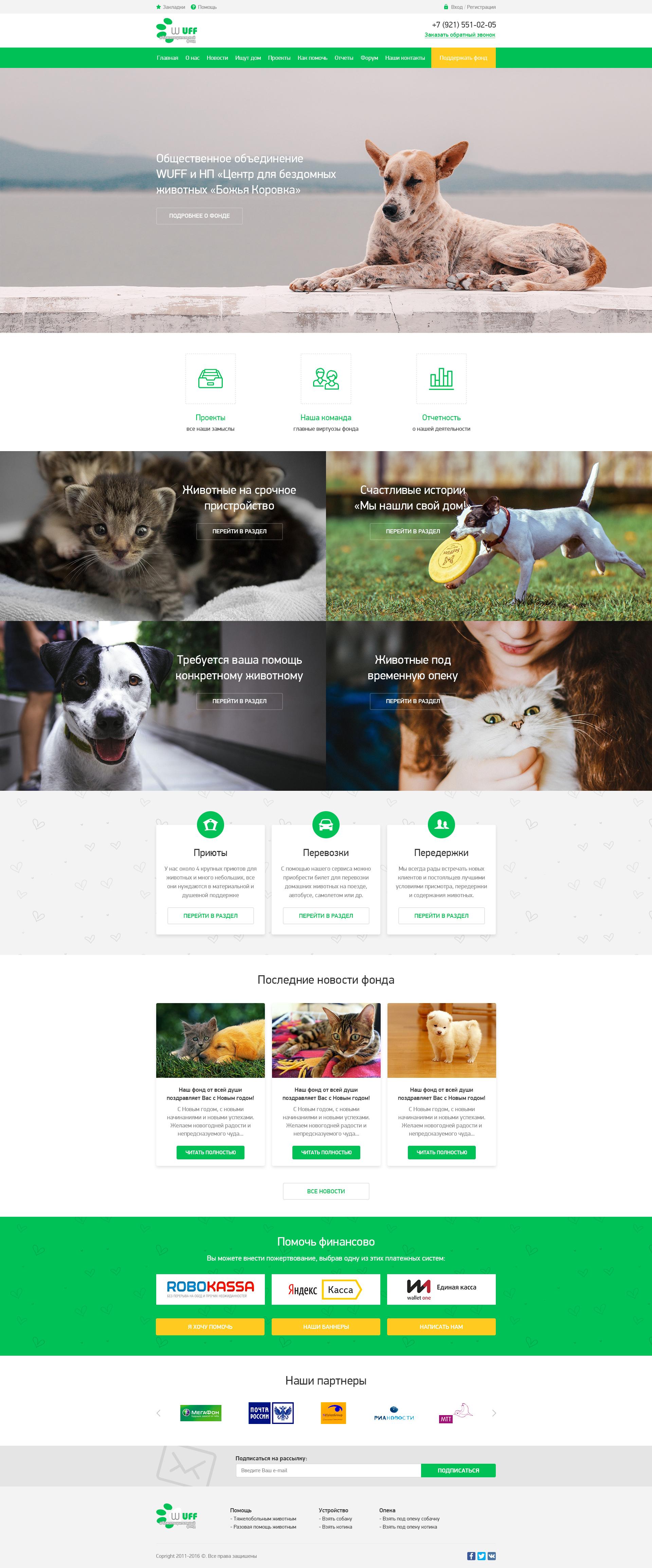 Требуется разработать дизайн сайта помощи бездомным животным фото f_94458807853ab616.jpg