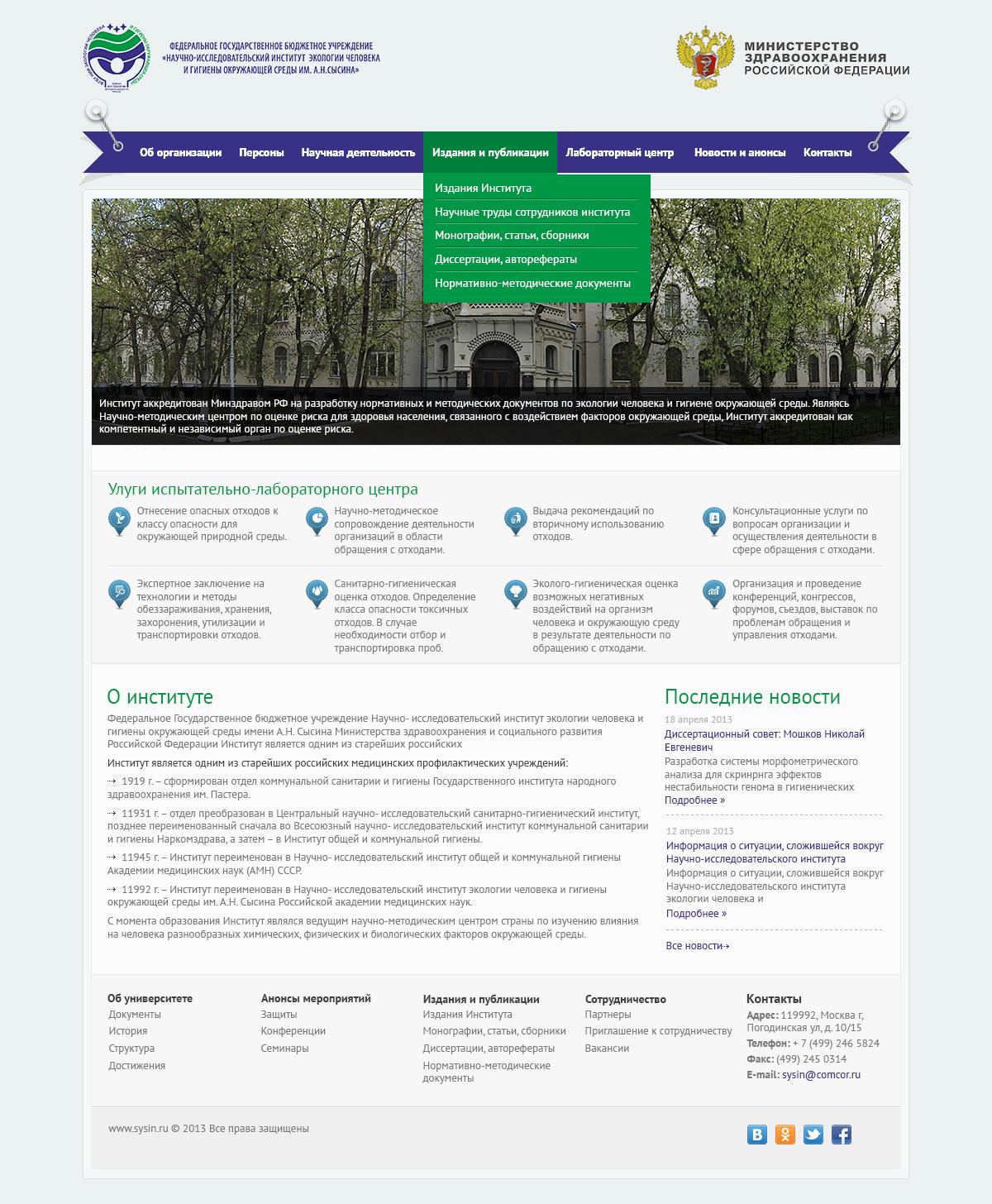 Редизайн сайта научно-исследовательского института фото f_996514eee1c66d59.jpg