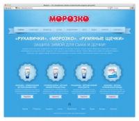 Морозко - version_1
