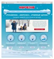 Морозко - version_2