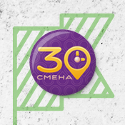 30 ����� ������ «���������»
