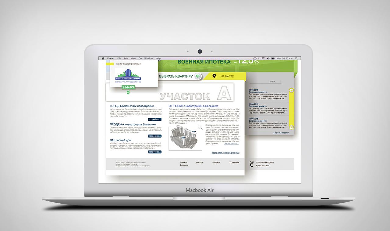 Редизайн сайта компании застройщика фото f_08855188942bfecc.jpg