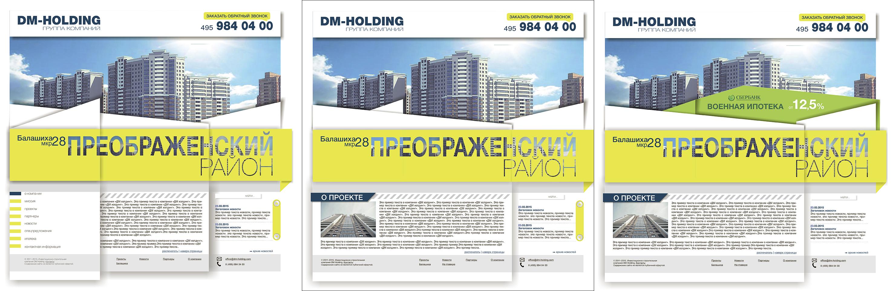 Редизайн сайта компании застройщика фото f_3545518866e8a7a5.jpg