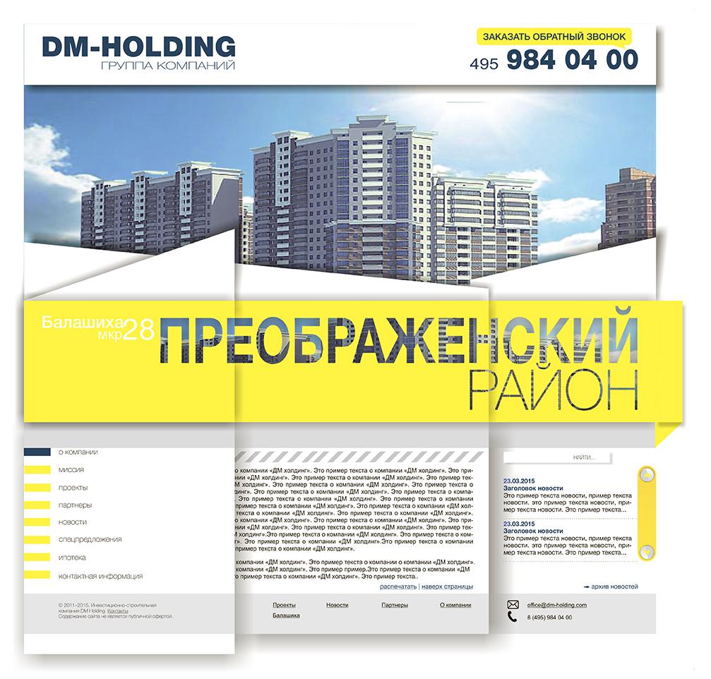 Редизайн сайта компании застройщика фото f_359551730dce7ff1.jpg