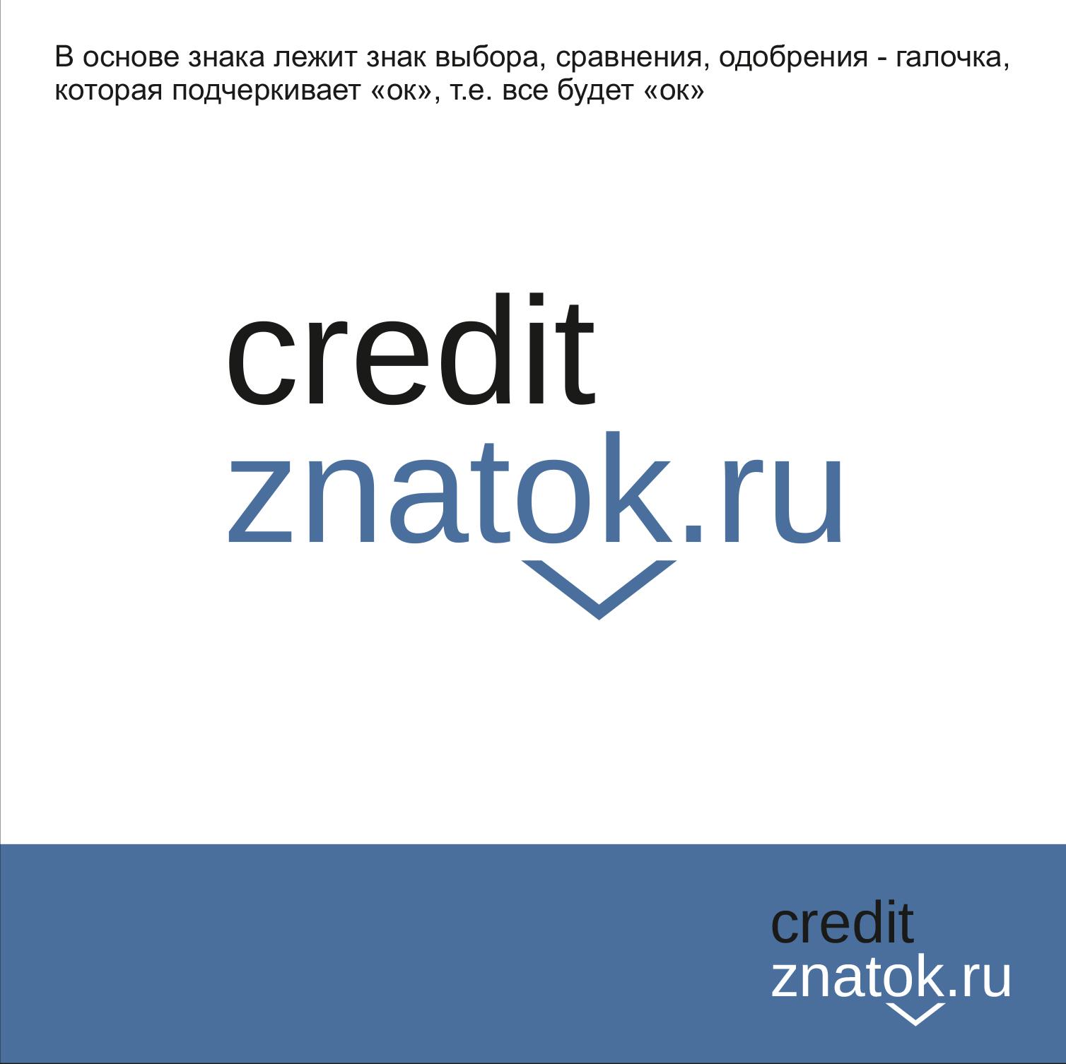 creditznatok.ru - логотип фото f_3975899eceecba5e.jpg