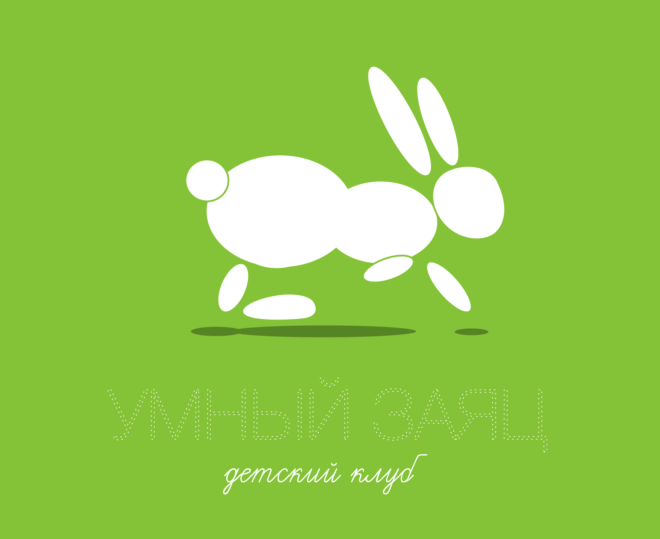 Разработать логотип и фирменный стиль детского клуба фото f_668555880a3839f1.jpg