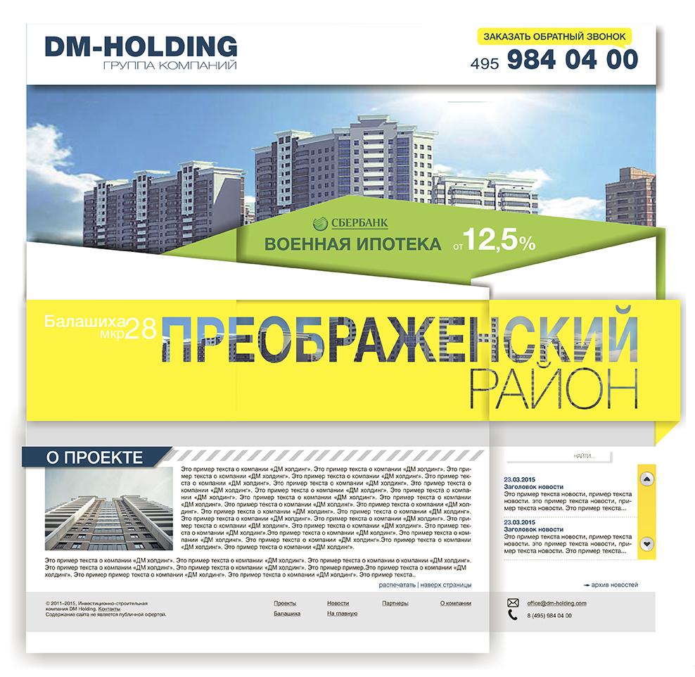 Редизайн сайта компании застройщика фото f_6955517310ec0204.jpg