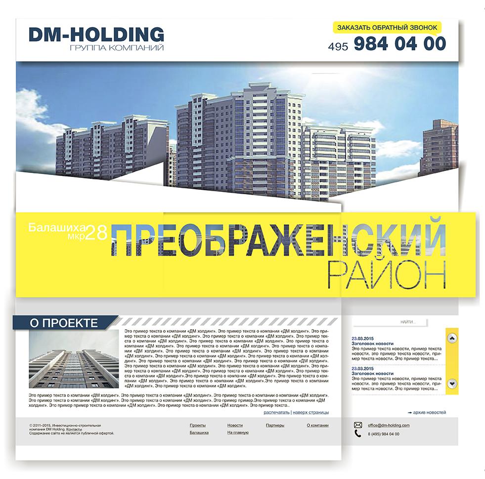 Редизайн сайта компании застройщика фото f_75855173122b5bac.jpg