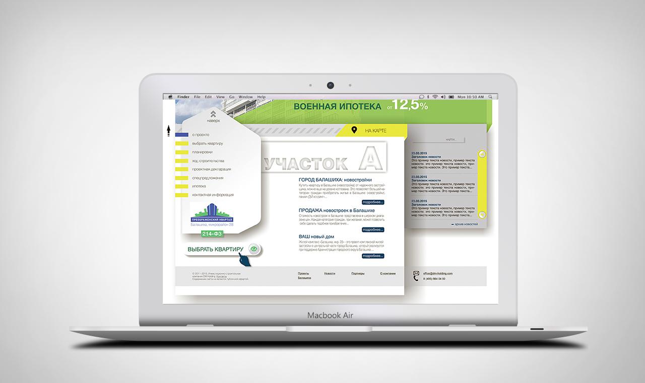 Редизайн сайта компании застройщика фото f_921551889305bd0c.jpg