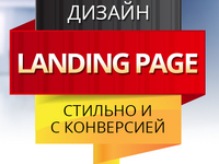 Дизайн лендинг пэйдж  / landing page design