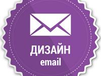 Продающий дизайн email писем / email design