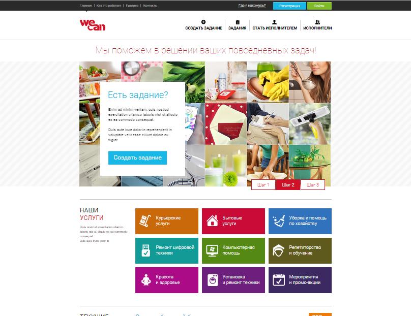 Онлайн сервис поиска исполнителей на различные виды офлайн работ