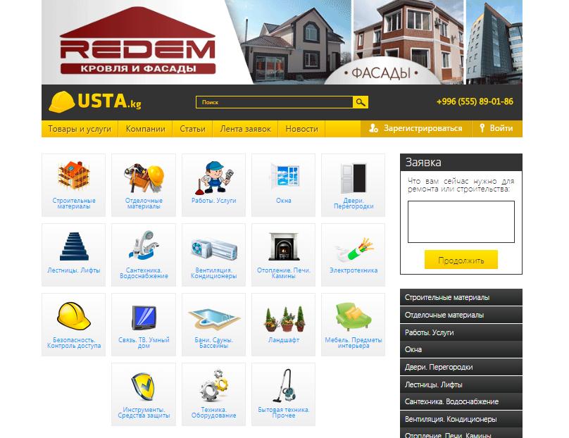 Строительный сайт - витрина товаров и услуг с возможностью оставить заявку на выполнение строительных работ