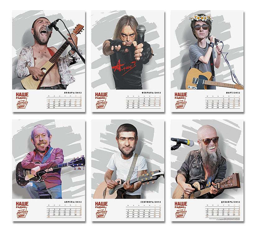 календарь наше радио