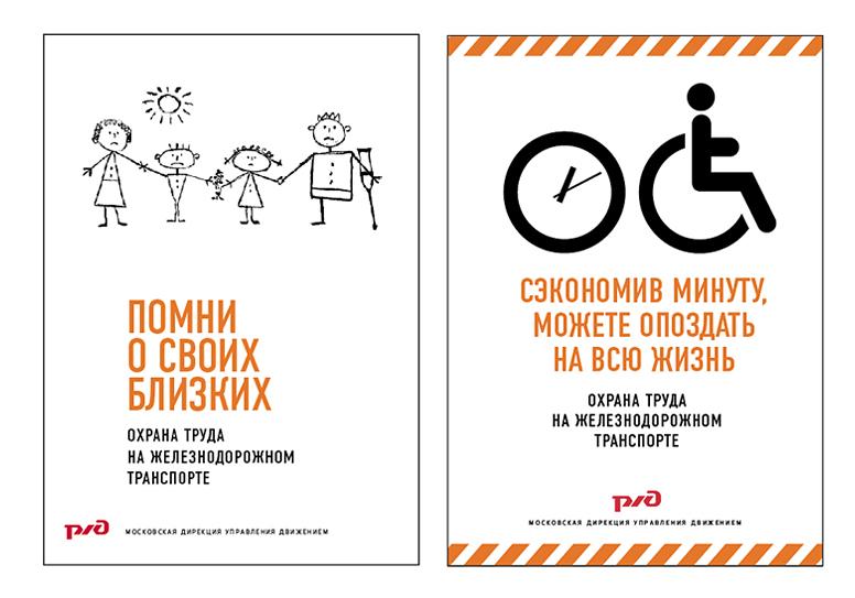 плакат по охране труда на РЖД