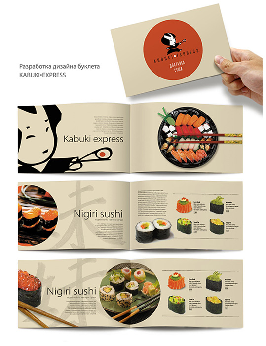 суши буклет
