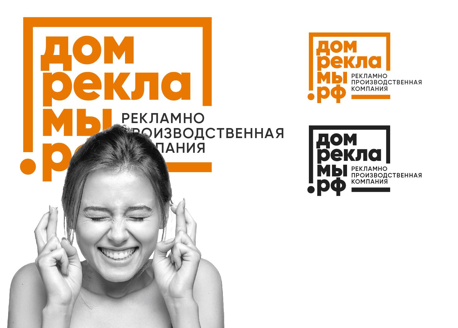 Дизайн логотипа рекламно-производственной компании фото f_8625ee0fb271736e.jpg