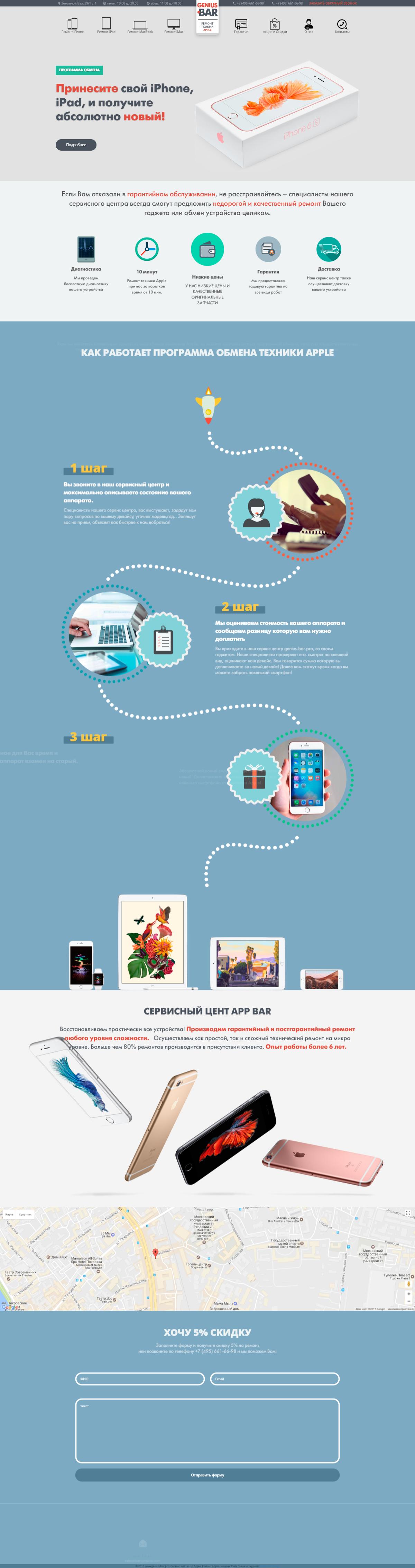 "Сайт визитка - Ремонт техники Apple ""GENIUS BAR"""