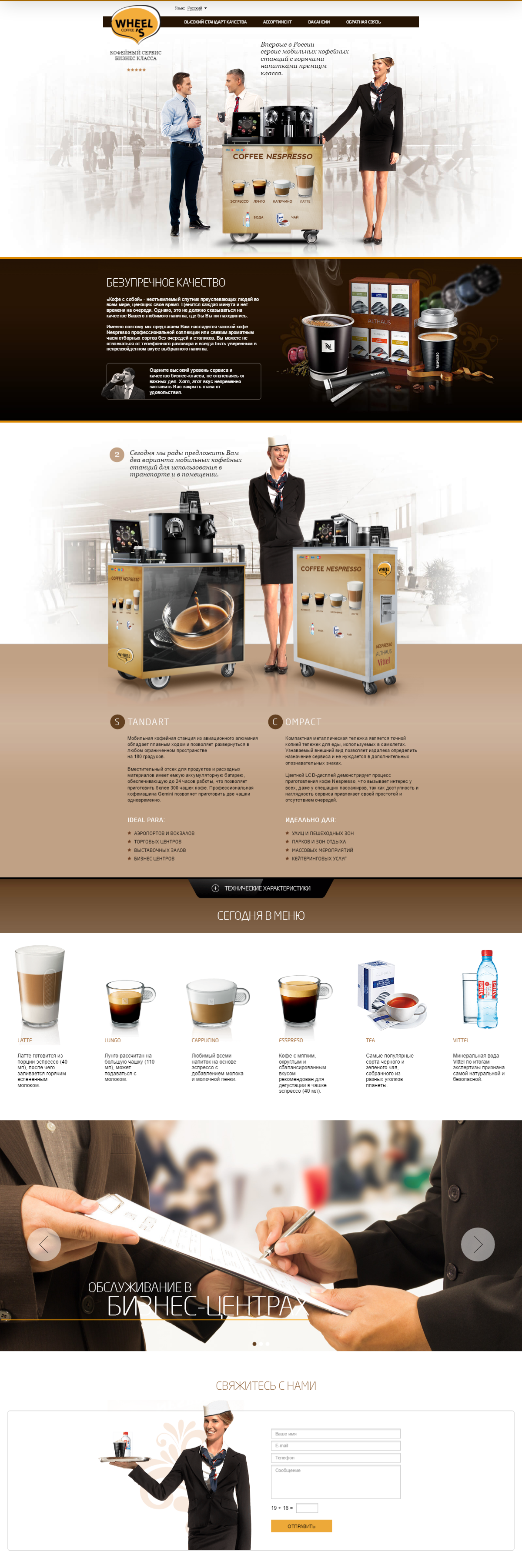 """Сайт визитка - кофейный сервис бизнес класса """"Coffee wheels"""""""