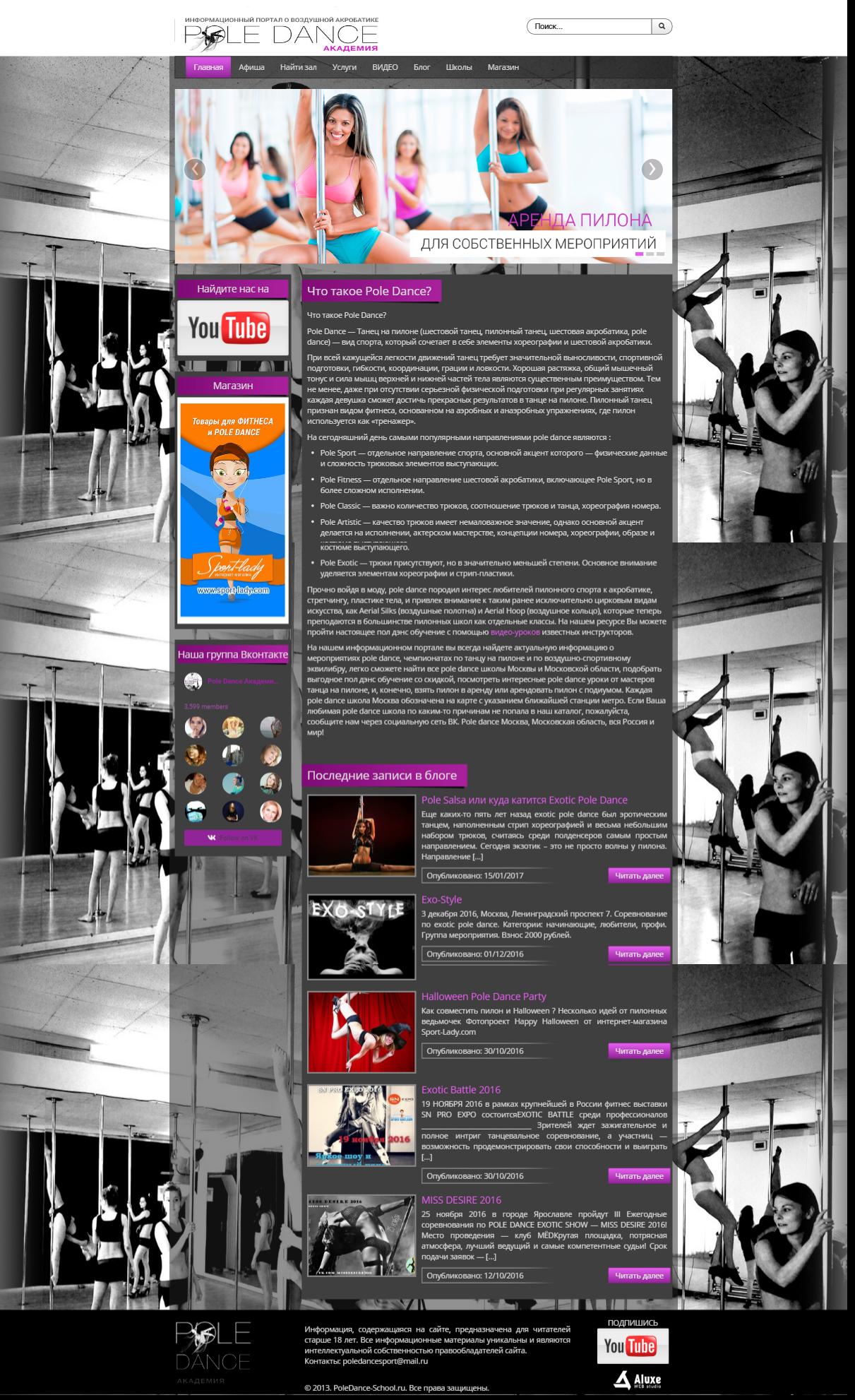 "Сайт визитка - ""Pole Dance академия"""