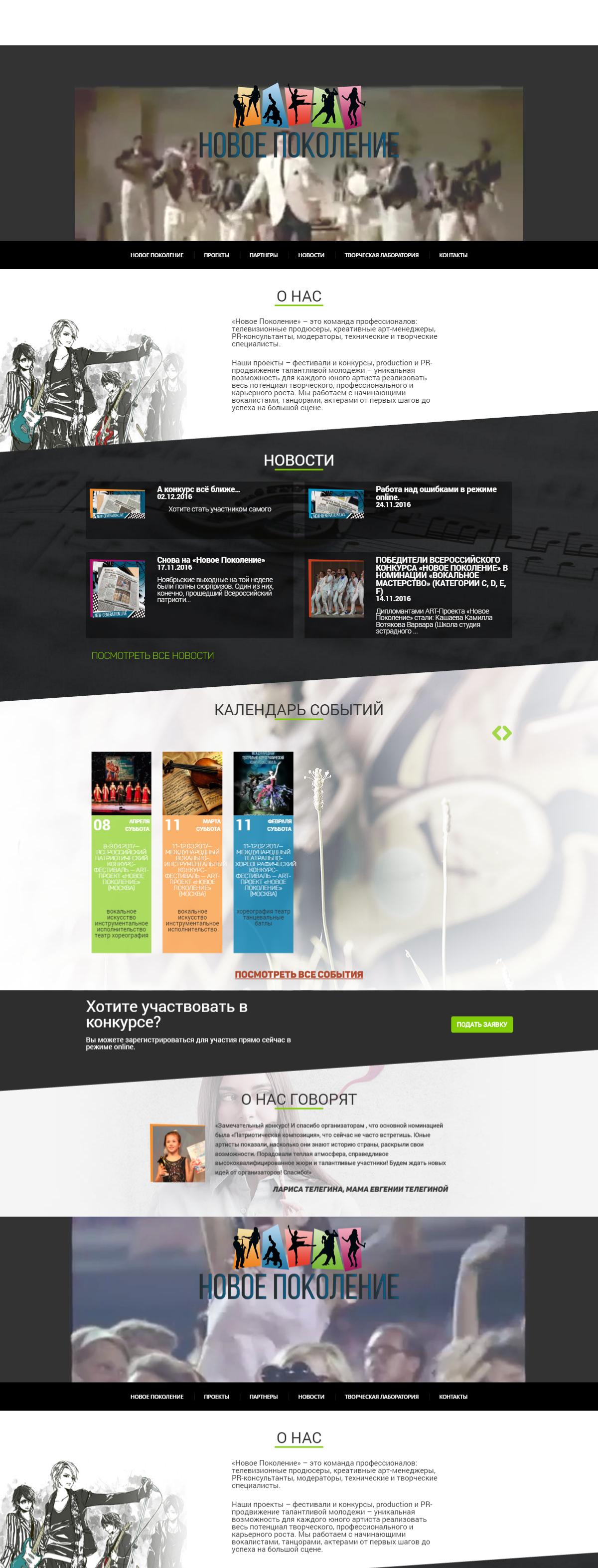 """Сайт визитка - """"Новое Поколение"""" PR-продвижение талантливой молодежи"""