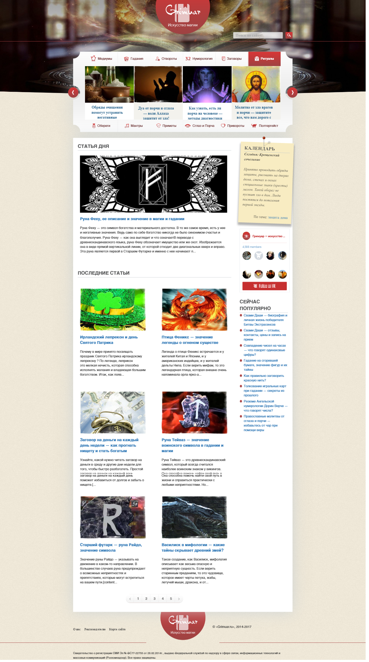 """Блог - Grimuar """"Привороты с отвортами"""""""