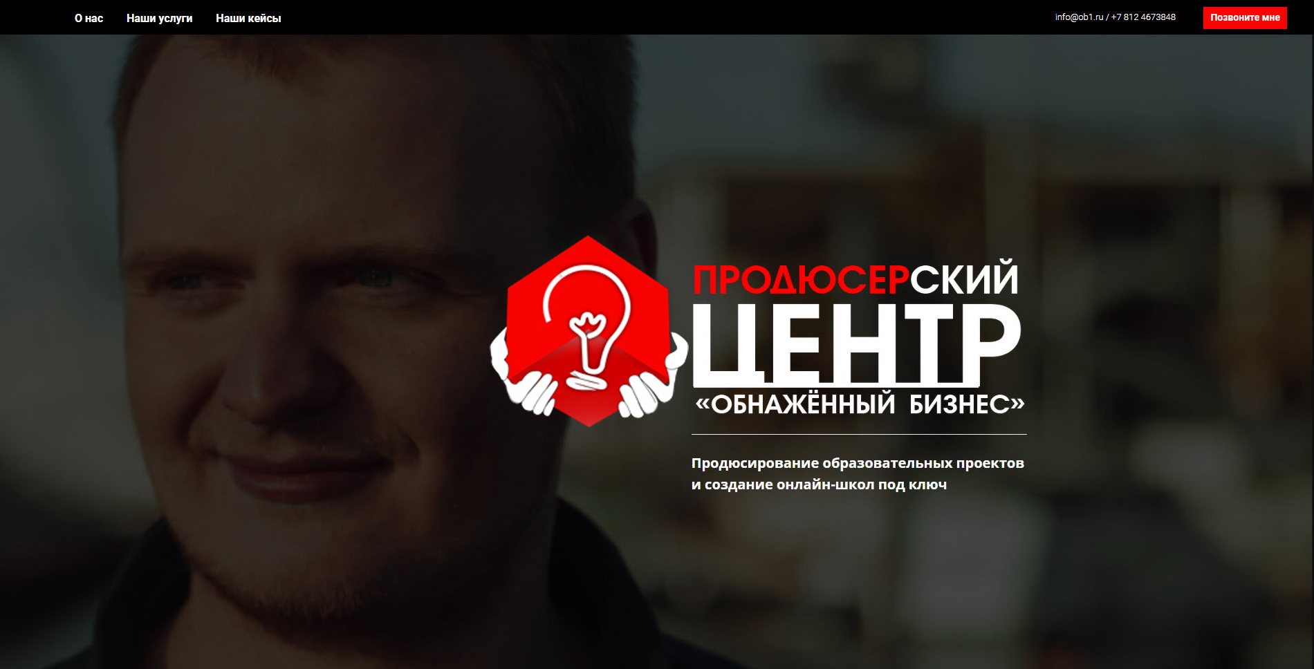 "Логотип для продюсерского центра ""Обнажённый бизнес"" фото f_2985ba55ae356a6d.jpg"