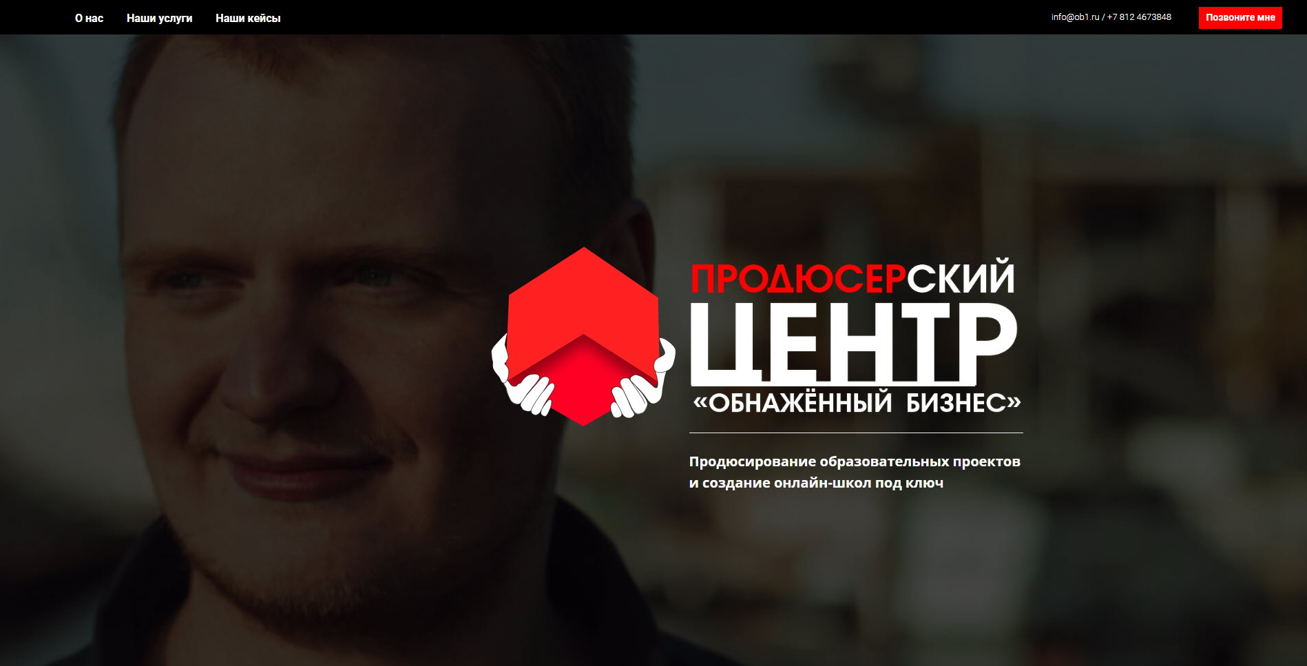 "Логотип для продюсерского центра ""Обнажённый бизнес"" фото f_3715ba55bb8cde21.jpg"