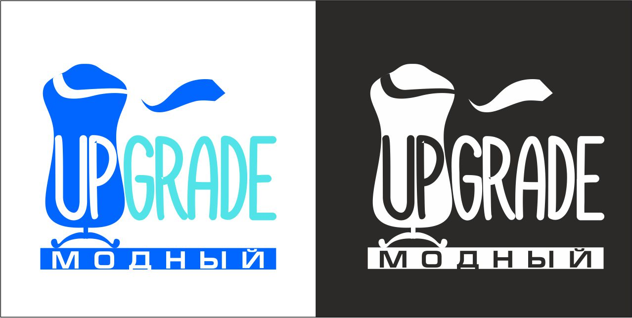 "Логотип интернет магазина ""Модный UPGRADE"" фото f_51759422767dac7a.jpg"