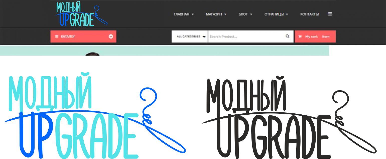 "Логотип интернет магазина ""Модный UPGRADE"" фото f_59859422dcc44309.jpg"