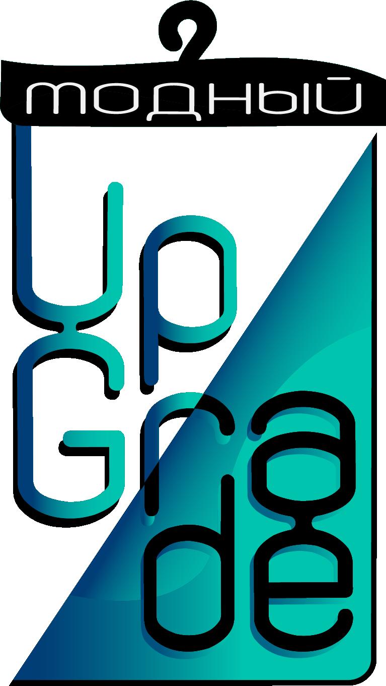 "Логотип интернет магазина ""Модный UPGRADE"" фото f_0655943eabcb0093.png"