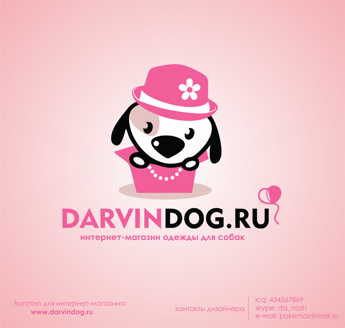 Создать логотип для интернет магазина одежды для собак фото f_0095652184b24b2e.jpg